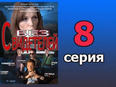 Без свидетелей 8 серия криминальная драма детектив мелодрама