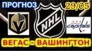Прогноз На Хоккей НХЛ Вегас Вашингтон Кэпиталз Кубок Стэнли Финал 29 05 18