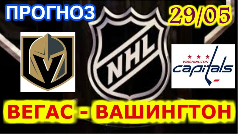 Прогноз На Хоккей НХЛ: Вегас - Вашингтон Кэпиталз / Кубок Стэнли / Финал / 29.05.18.