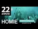 HOMIE ★ 22 АПРЕЛЯ ★ НЕВИННОМЫССК