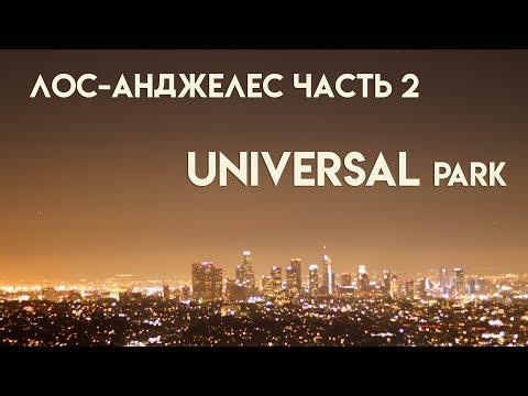Лос Анджелес Вилла Гетти Санта Моника Пирс Обсерватория Гриффита и Парк Universal