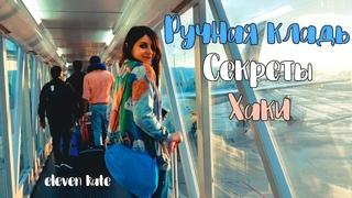 Ручная кладь. Секреты для длинных перелетов. Carry on luggage. Tips for long flights.