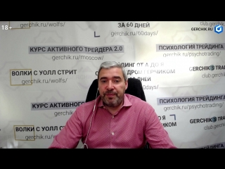 Trading Intensive - Бесплатный онлайн мастер-класс Александра Герчика 20.05.18 (18+)