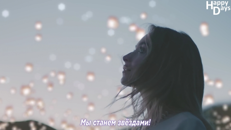 Sabrina Carpenter – We'll Be the Stars (рус.саб)