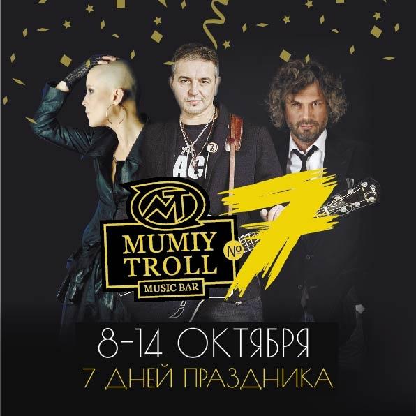 Афиша Владивосток 7 ЛЕТ Мумий Тролль Music Bar 7Б/TOTAL/DJ FOMIN