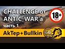 AkTep Bullkin и LeBwa Челлендж от ANTIC WAR'a на 180000 рублей 18