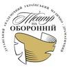 Луганський театр на Оборонній