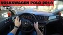 Volkswagen Polo 2018 / Новый Фольксваген Поло 2018 / ТЕСТ ДРАЙВ ОТ ПЕРВОГО ЛИЦА