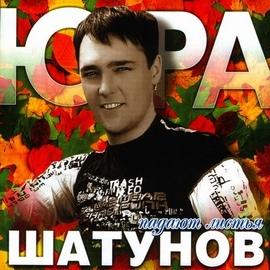 Юрий Шатунов альбом Падают листья