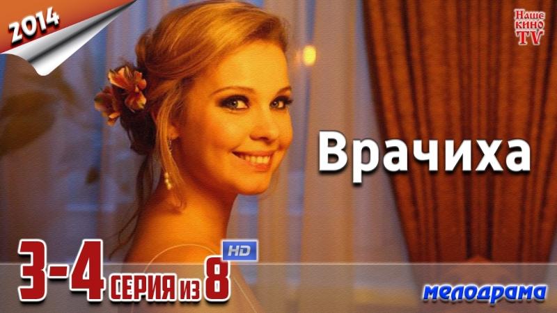 Врачиха HD 1080p 2014 мелодрама 3 4 серия из 8