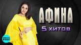 Афина - 5 хитов