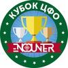 Кубок ЦФО EN 2019