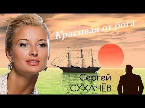 Премьера песни Красивая от бога Сергей Сухачёв NEW 2018 YouTube