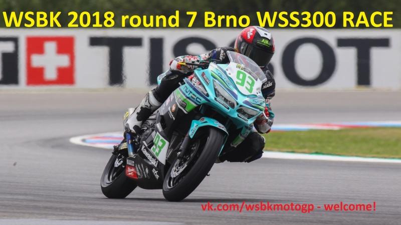 WSBK 2018 round 7 Brno WSS300 RACE 10.06.2018