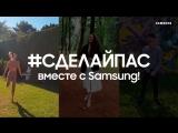 #СДЕЛАЙПАС вместе с Samsung!