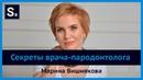 Секреты врача-пародонтолога. Бесплатный вебинар Марины Вишняковой