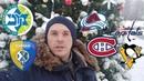 Lucky ставка | Евролига и НХЛ | Маккаби - Химки | Вашингтон - Питтсбург | Колорадо - Монреаль