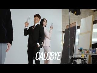 """Ким Джон Кук в качестве модели """"CALOBYE"""" (дополнительный рацион питания).  X     !"""