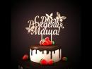 С Днём рождения,Машенька!