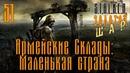 S T A L K E R Shadow of Chernobyl Золотой Шар 51 ~ Армейские Склады Маленькая страна