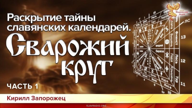 Сварожий круг. Раскрытие тайны славянских календарей. Часть 1 Кирилл Запорожец.