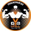 Тренажерный зал GYM-HALL. Геометрия вашего тела.