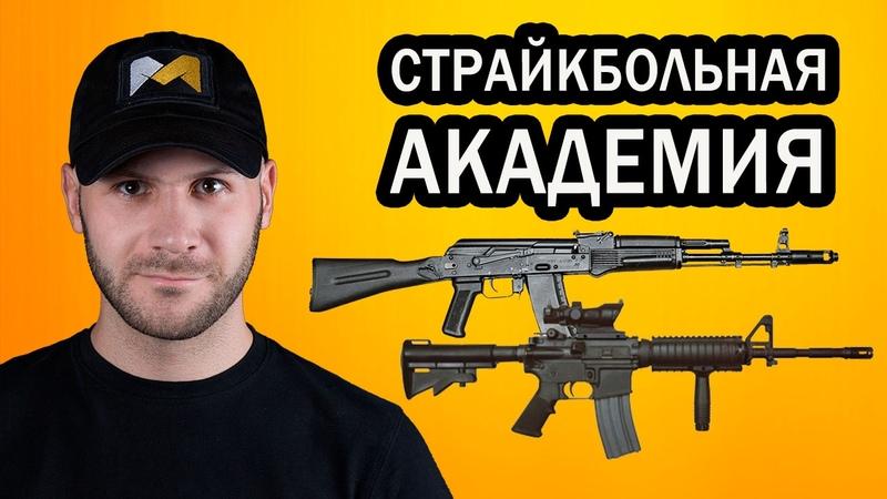 Оружие и снаряжение для страйкбола Airsoft guns and gear. СТРАЙКБОЛЬНАЯ АКАДЕМИЯ