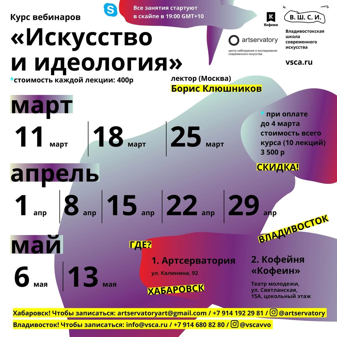 Афиша Искусство и идеология / Вебинары ВШСИ