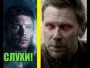 НОВЫЕ СЛУХИ о 14 сезоне СВЕРХЪЕСТЕСТВЕННОГО! 2 часть