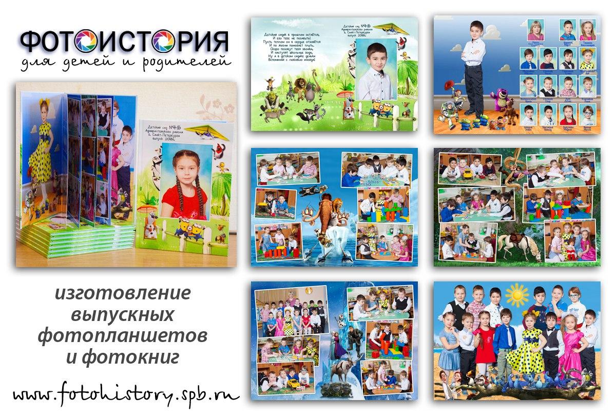 Выпускная фотокнига для детского сада «Мультгерои»  . Выпускные фотокниги «Мультгерои» приехали ксвоим маленьким хозяевам вдетский сад №45Адмиралтейского района Санкт-Петербурга
