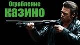 Ограбление казино (2012) 1080HD