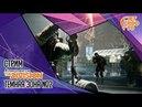 TOM CLANCY'S THE DIVISION от Ubisoft. СТРИМ! Исследуем Тёмную Зону ТЗ с JetPOD90, часть №2/1.