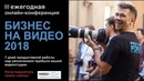 Бизнес на видео 3 0 Приглашение на онлайн конференцию Дмитрия Воронова
