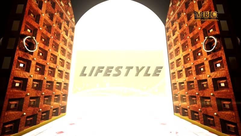 MBC_Life_Style