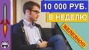 КАК ЗАРАБОТАТЬ В ИНТЕРНЕТЕ 10 000 руб. БЕЗ ВЛОЖЕНИЙ / РЕАЛЬНАЯ СХЕМА ЗАРАБОТКА