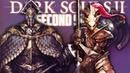 Двойные приключения на задницу Dark Souls 2 Second Sin MOD 4