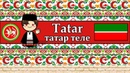 The Sound of the Tatar language (Numbers, Greetings The Parable)