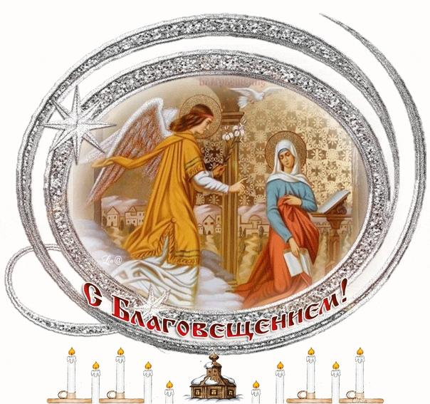 Друзья мои,поздравляю вас с Благовещением Пресвятой Богородицы!С праздником доброй надежды и светлой веры.