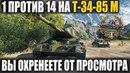 Т-34-85М КОГДА ТЫ САМ А ИХ 14! ЛУЧШИЙ БОЙ МАЯ 2018 В WORLD OF TANKS