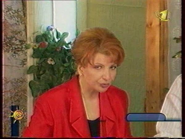 Завтрак с Роксаной (ОРТ, 1999) 140