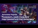 Художник и заказчики. Ангелина Черняк. CG Stream.