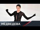 Евгения Медведева. Чемпионат России. Произвольная программа
