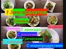 13 великолепных салатов