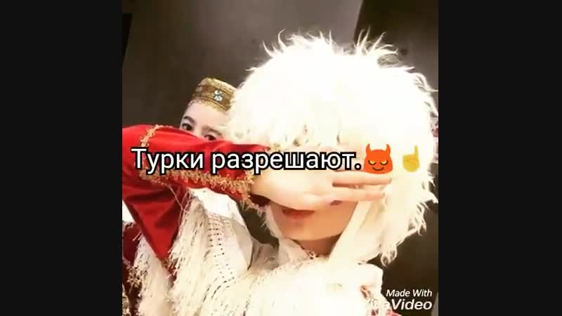 Турки правят👉💪👈