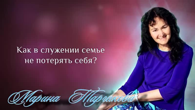 Как в служении семье не потерять себя Марина Таргакова
