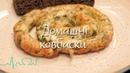 Домашні ковбаски за рецептом від Даші Малахової