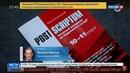 Новости на Россия 24 • В украинских учебниках появилась глава о войне с Россией