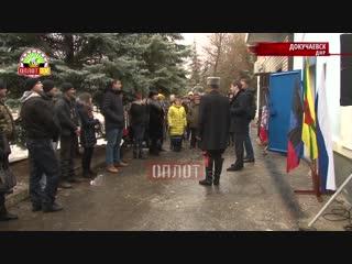 Открытие 31-го единого центра связи в прифронтовом Докучаевске.