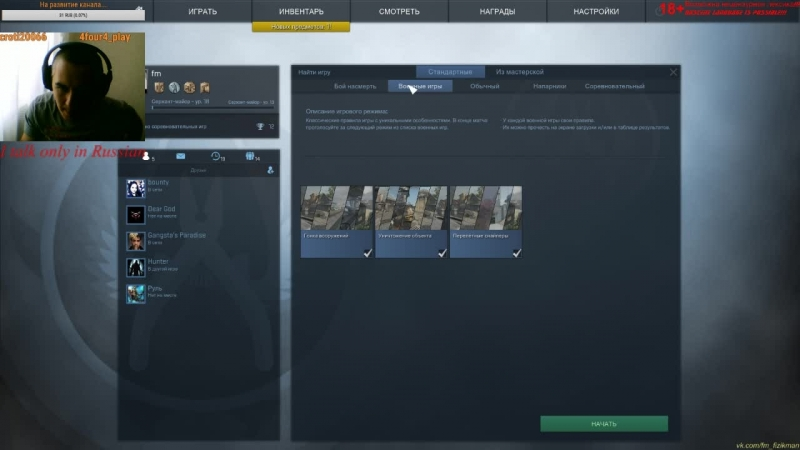 Играюсь в игры Counter-Strike: Global Offensive