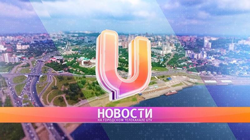 UTV. Новости Уфы 10.08.2018 » Freewka.com - Смотреть онлайн в хорощем качестве